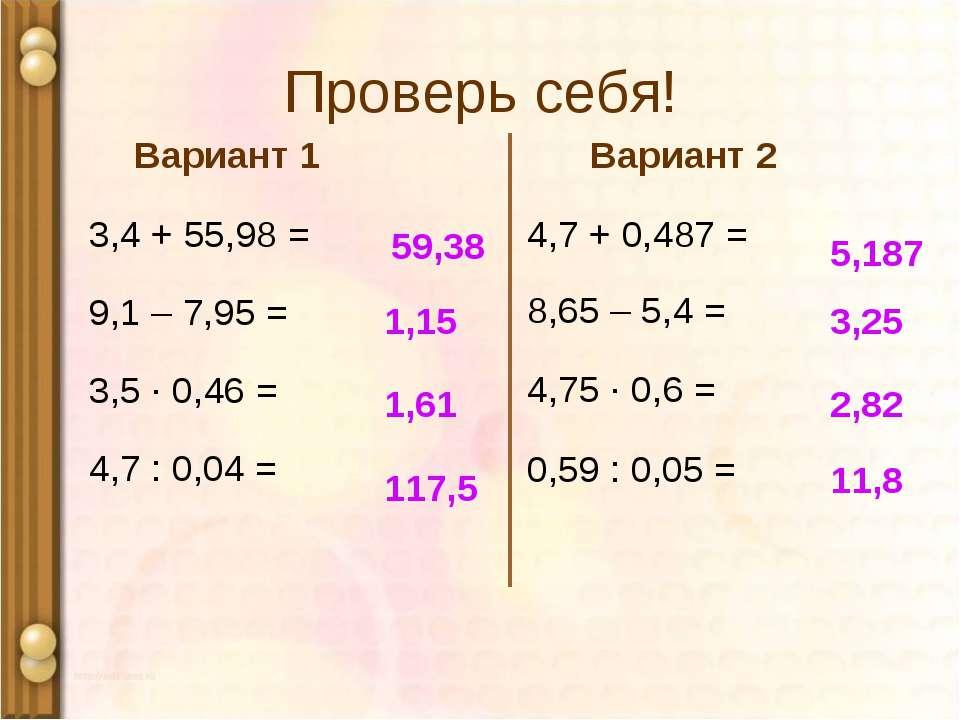Проверь себя! Вариант 1 Вариант 2 59,38 1,15 1,61 117,5 5,187 3,25 2,82 11,8 ...