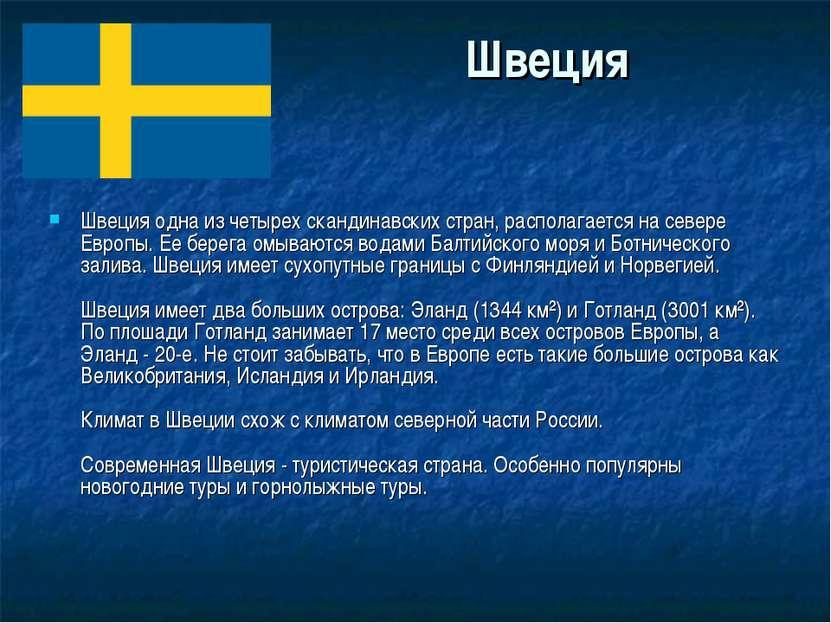 Швеция Швеция одна из четырех скандинавских стран, располагается на севере Ев...