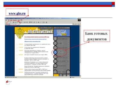 www.gks.ru Банк готовых документов