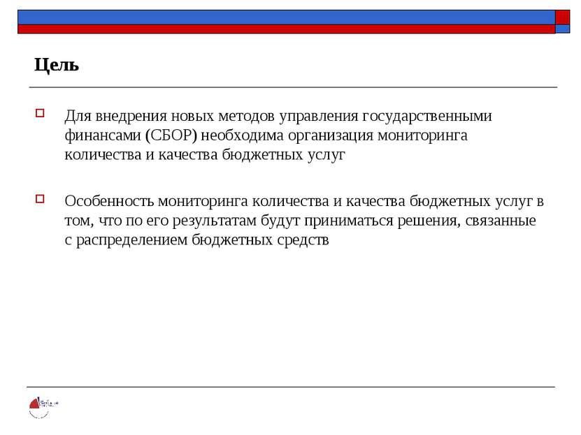 Цель Для внедрения новых методов управления государственными финансами (СБОР)...
