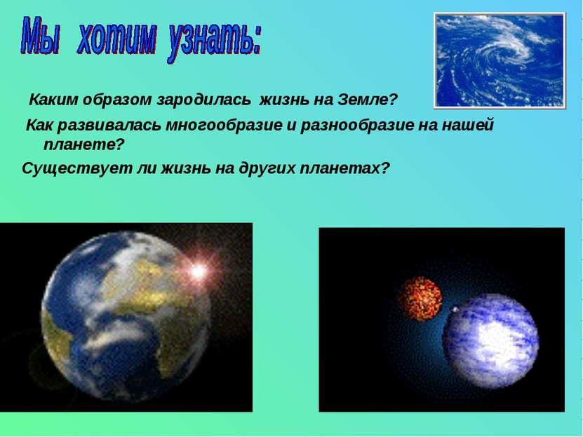 Каким образом зародилась жизнь на Земле? Как развивалась многообразие и разно...