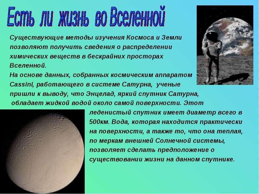 Существующие методы изучения Космоса и Земли позволяют получить сведения о ра...