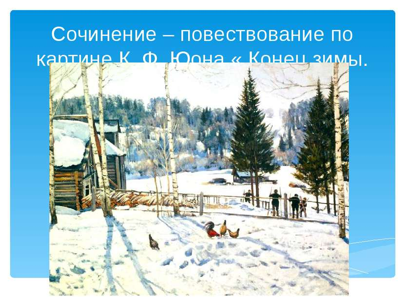 Сочинение – повествование по картине К. Ф. Юона « Конец зимы. Полдень».