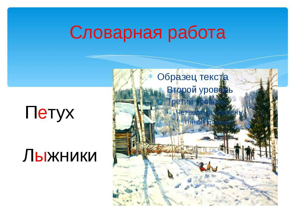 Словарная работа Петух Лыжники