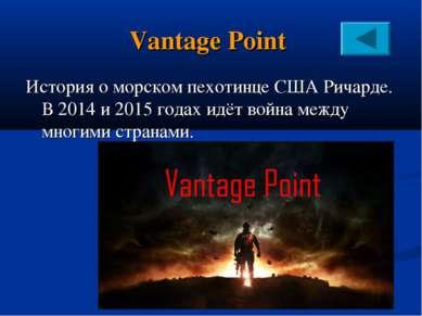 Vantage Point История о морском пехотинце США Ричарде. В 2014 и 2015 годах ид...