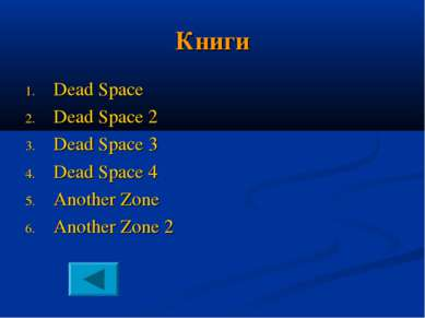 Книги Dead Space Dead Space 2 Dead Space 3 Dead Space 4 Another Zone Another ...
