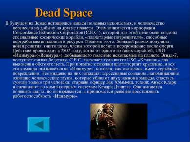 Dead Space В будущем на Земле истощились запасы полезных ископаемых, и челове...