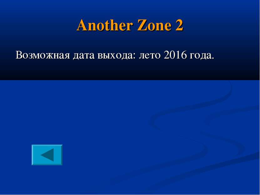 Another Zone 2 Возможная дата выхода: лето 2016 года.