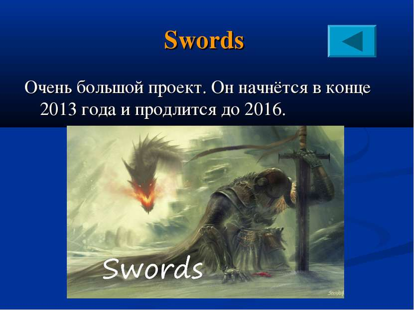 Swords Очень большой проект. Он начнётся в конце 2013 года и продлится до 2016.