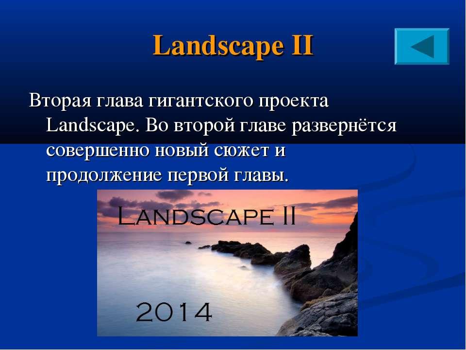 Landscape II Вторая глава гигантского проекта Landscape. Во второй главе разв...