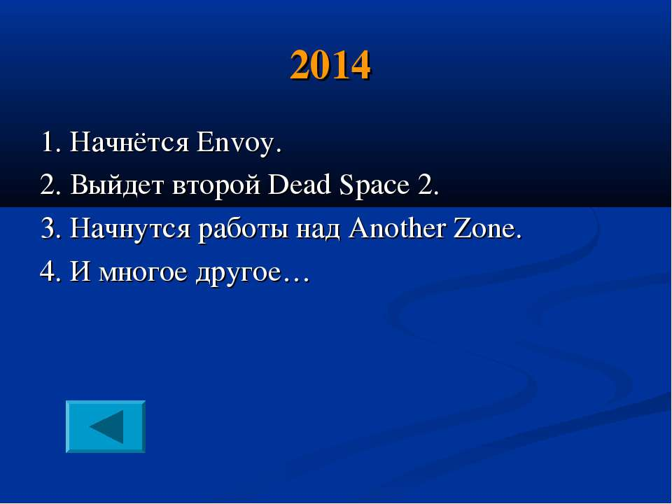2014 1. Начнётся Envoy. 2. Выйдет второй Dead Space 2. 3. Начнутся работы над...