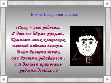 Виктор Драгунский говорил: «Смех – это радость. Я даю его двумя руками. Карма...