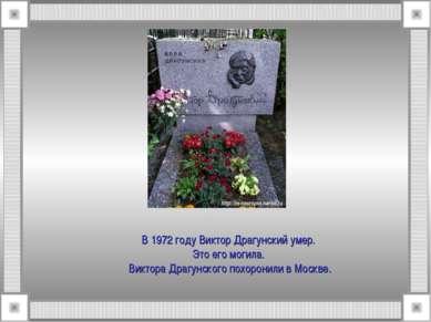 В 1972 году Виктор Драгунский умер. Это его могила. Виктора Драгунского похор...