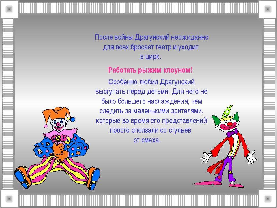 После войны Драгунский неожиданно для всех бросает театр и уходит в цирк. Раб...