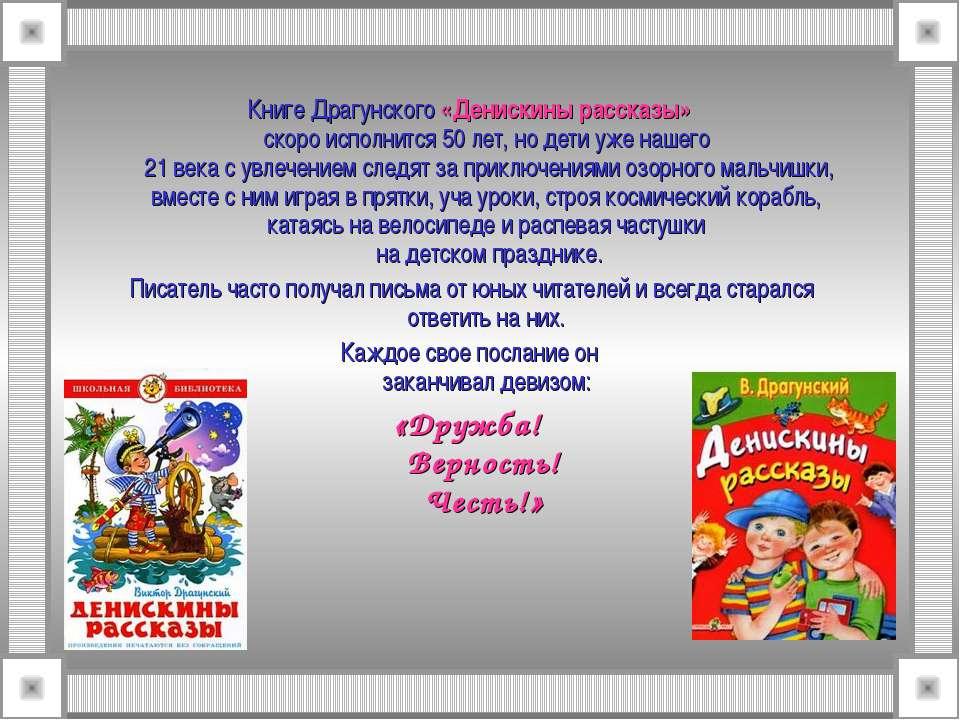 Книге Драгунского «Денискины рассказы» скоро исполнится 50 лет, но дети уже н...