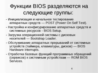 Функции BIOS разделяются на следующие группы: - Инициализация и начальное тес...