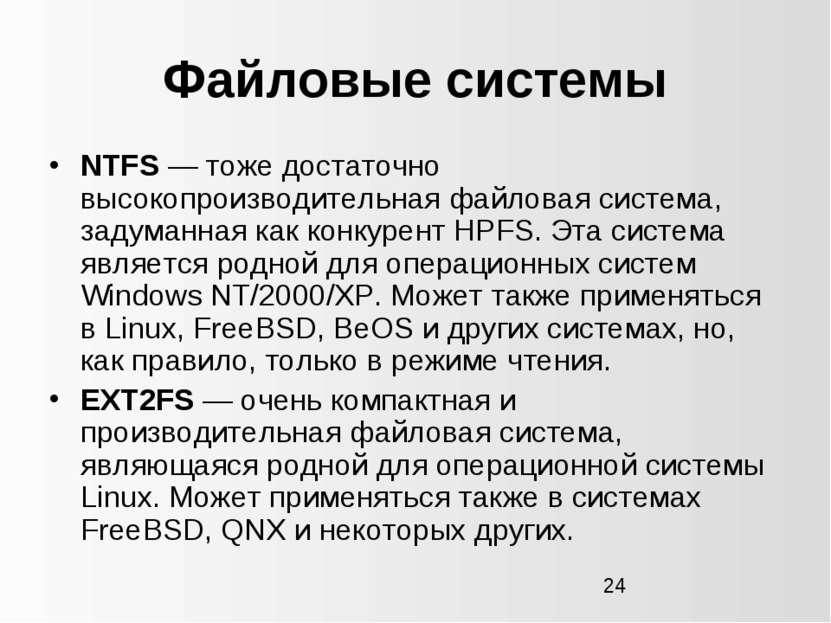 Файловые системы NTFS — тоже достаточно высокопроизводительная файловая систе...