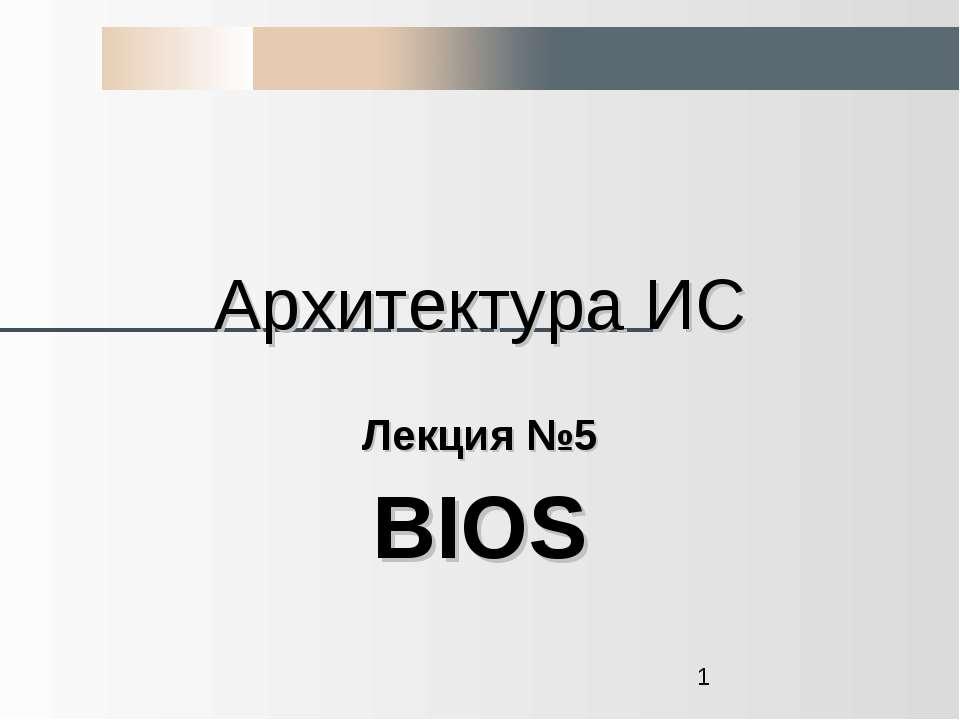 Архитектура ИС Лекция №5 BIOS
