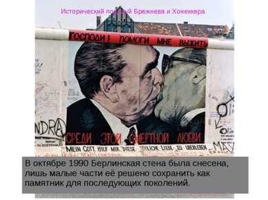 Исторический поцелуй Брежнева и Хонеккера