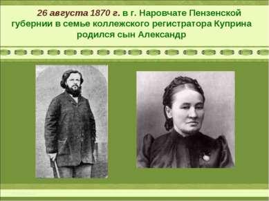 26 августа 1870 г. в г. Наровчате Пензенской губернии в семье коллежского рег...