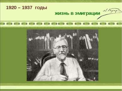 1920 – 1937 годы жизнь в эмиграции