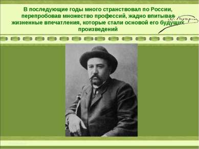 В последующие годы много странствовал по России, перепробовав множество профе...