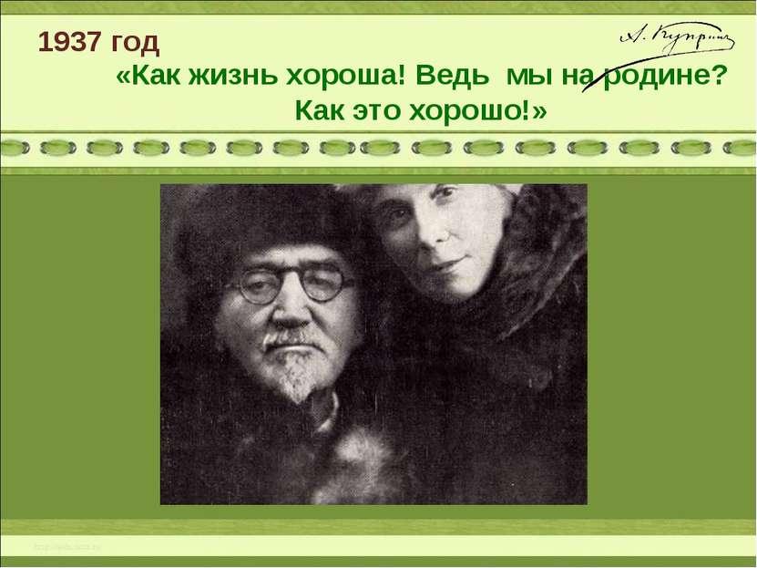 1937 год «Как жизнь хороша! Ведь мы на родине? Как это хорошо!»
