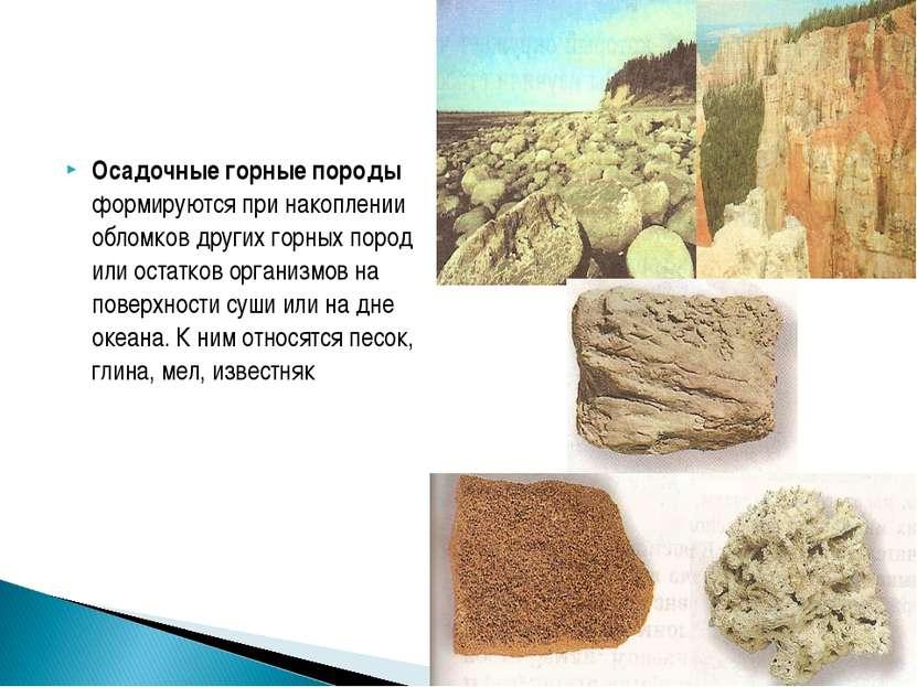 Осадочные горные породы формируются при накоплении обломков других горных пор...