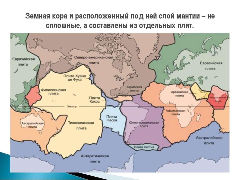 Земная кора и расположенный под ней слой мантии – не сплошные, а составлены и...