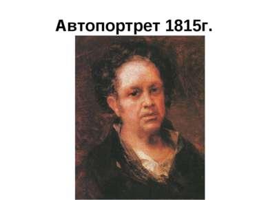 Автопортрет 1815г.