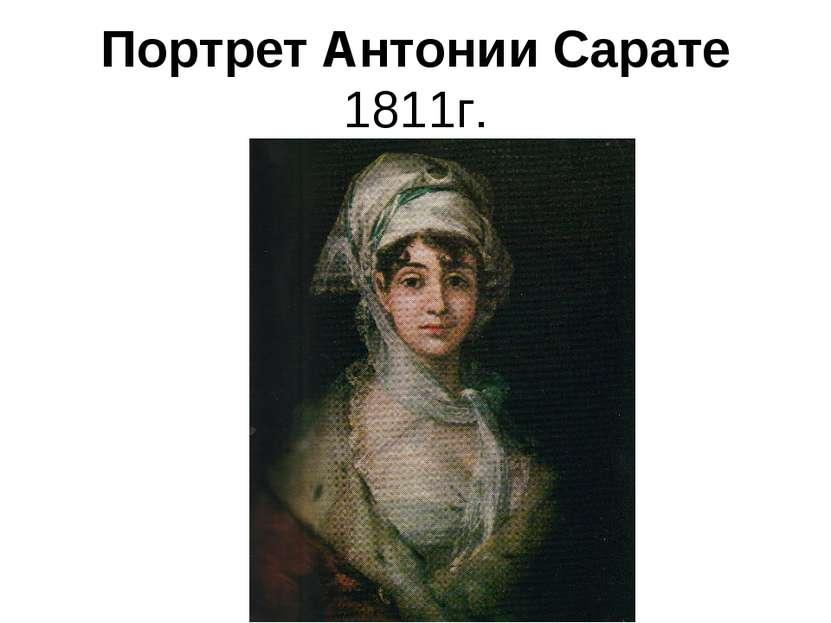 Портрет Антонии Сарате 1811г.