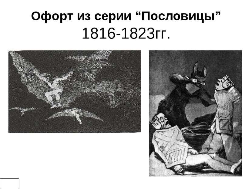 """Офорт из серии """"Пословицы"""" 1816-1823гг."""