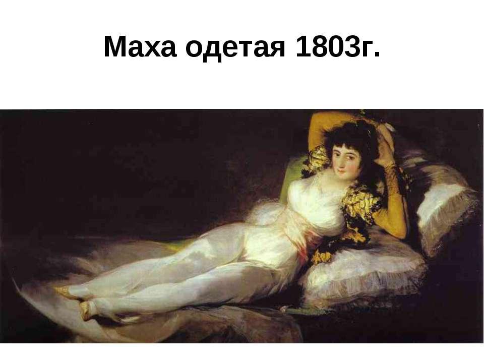 Маха одетая 1803г.