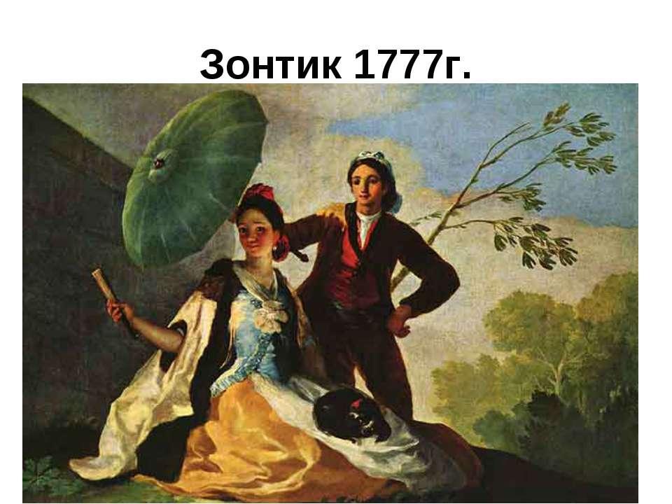 Зонтик 1777г.