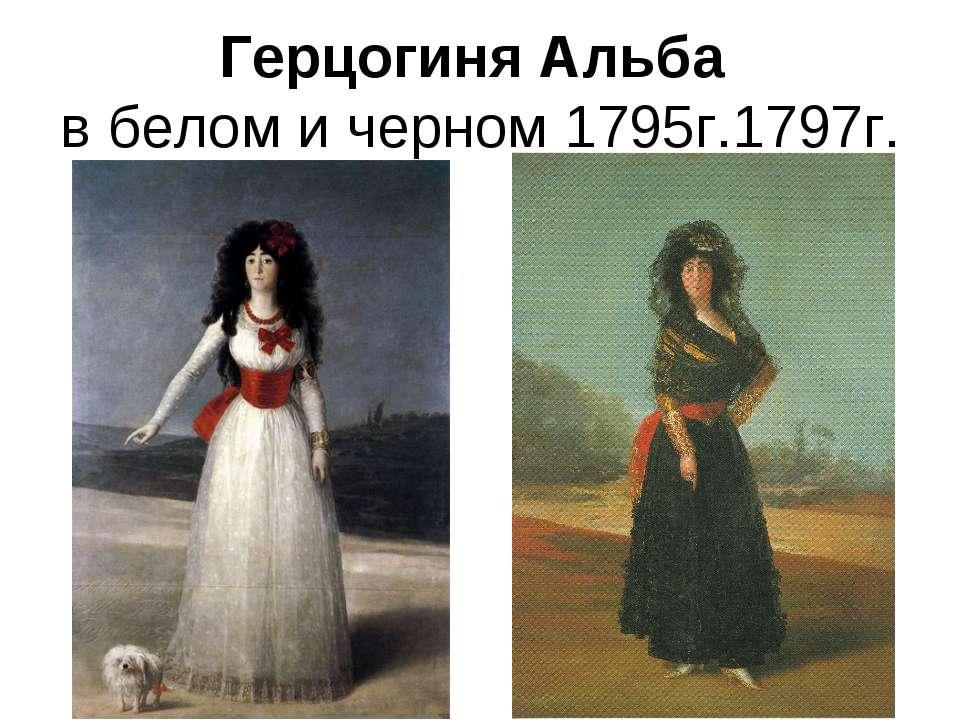 Герцогиня Альба в белом и черном 1795г.1797г.