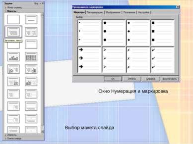 Выбор макета слайда Окно Нумерация и маркировка