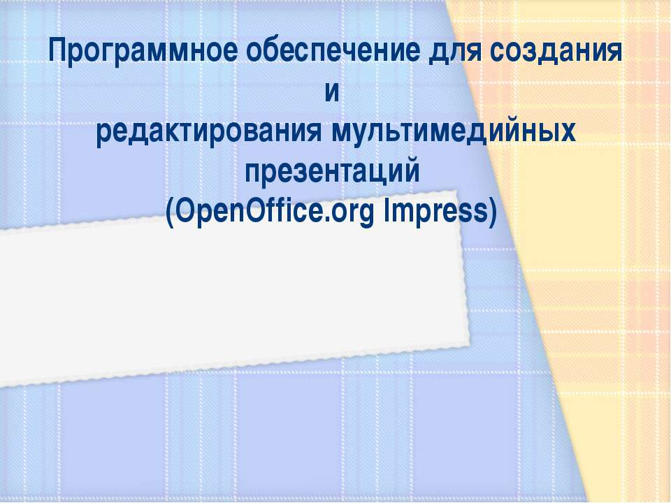 Программное обеспечение для создания и редактирования мультимедийных презента...