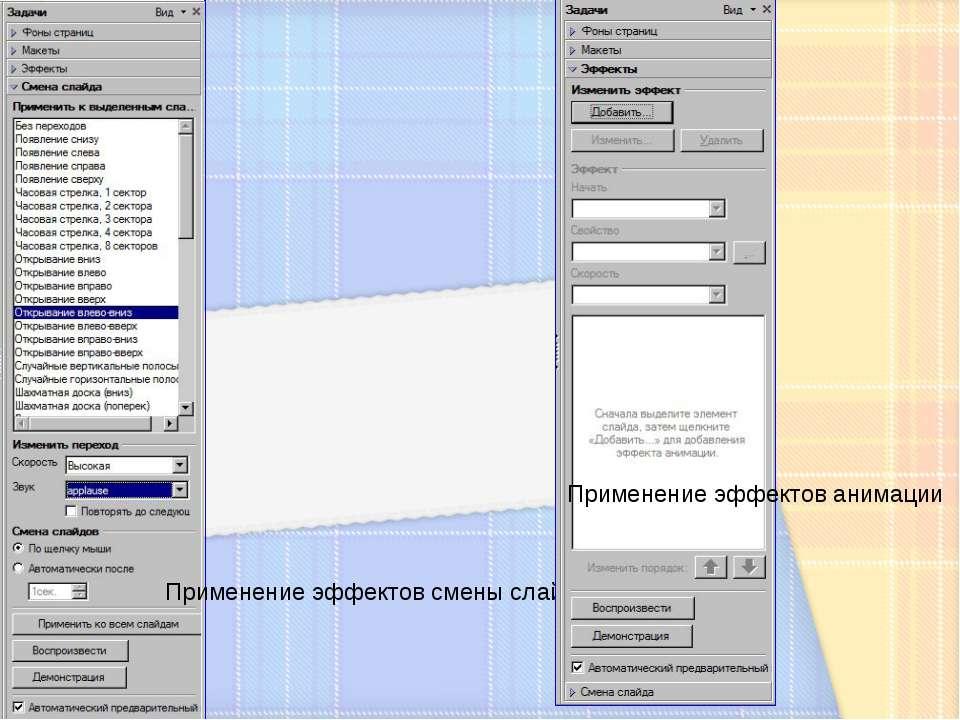 Применение эффектов смены слайдов Применение эффектов анимации