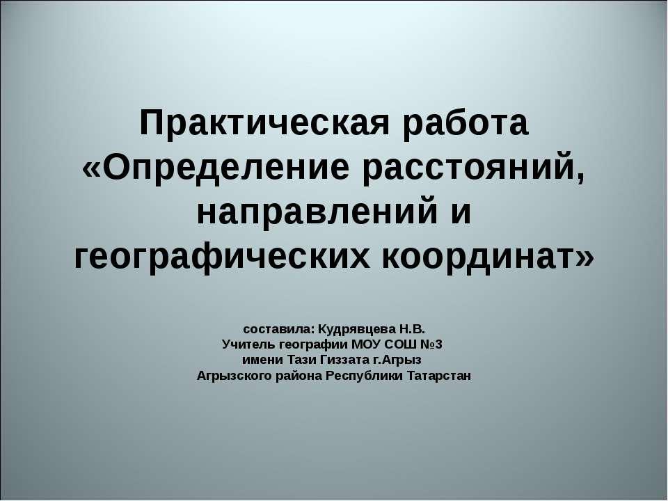 Практическая работа «Определение расстояний, направлений и географических коо...