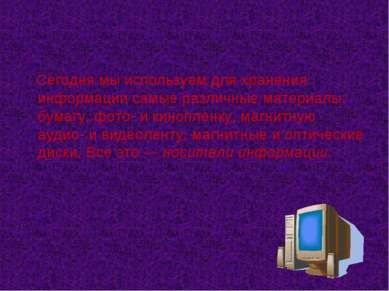 Сегодня мы используем для хранения информации самые различные материалы: бума...