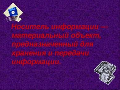 Носитель информации — материальный объект, предназначенный для хранения и пер...