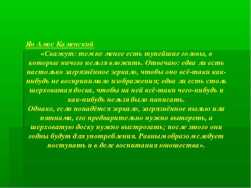 Ян Амос Каменский «Скажут: тем не менее есть тупейшие головы, в которые ничег...