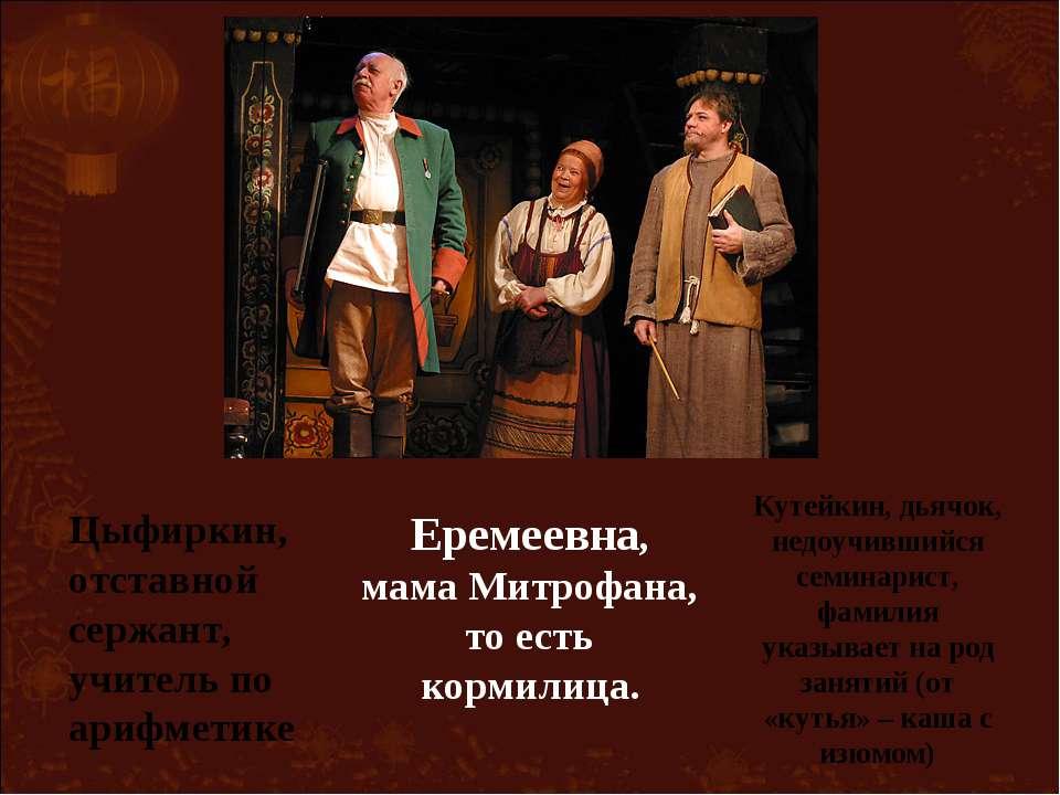 Цыфиркин, отставной сержант, учитель по арифметике Еремеевна, мама Митрофана,...