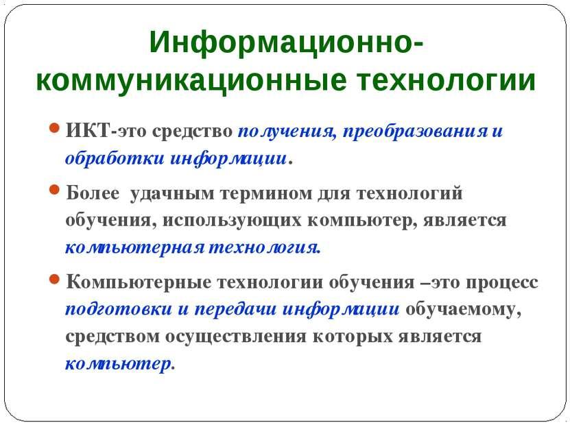 Информационно-коммуникационные технологии ИКТ-это средство получения, преобра...