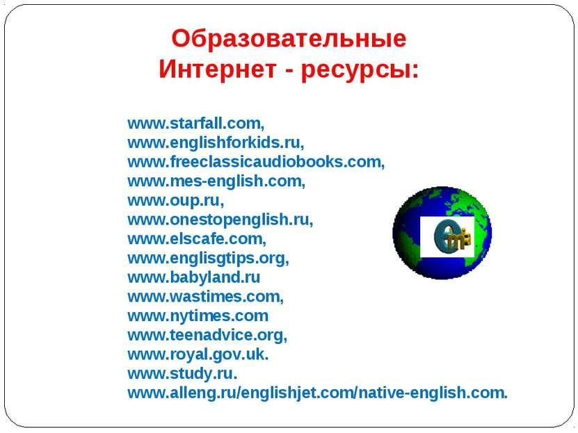 www.starfall.com, www.englishforkids.ru, www.freeclassicaudiobooks.com, www.m...