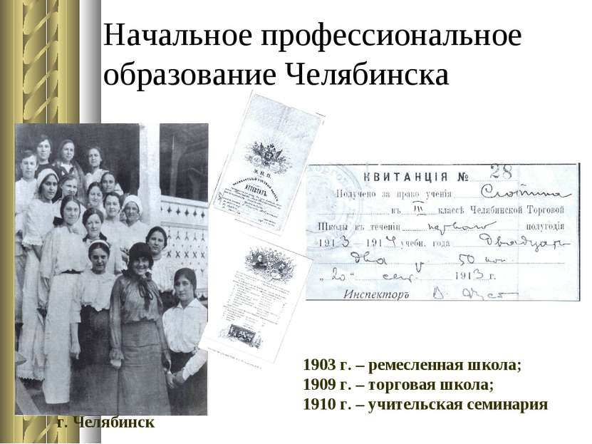 Начальное профессиональное образование Челябинска г. Челябинск 1903 г. – реме...