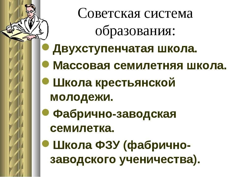Советская система образования: Двухступенчатая школа. Массовая семилетняя шко...