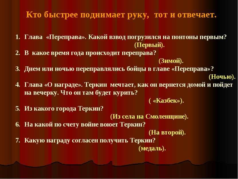 Артемова рефрен по поэме переправа используете оригинальную зарядку