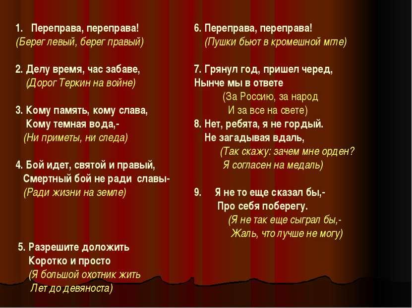 Васильев, рефрен по поэме переправа бритва устроена схожим