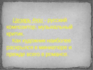 Цезарь Кюи - русский композитор, музыкальный критик. Как художник наиболее ра...